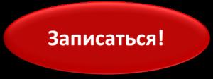 knopka-zapisatsya-300x112