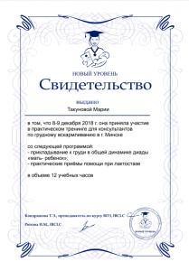 сертификат Кондрашовой (2)